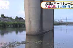 Acidentes em rios e lago no Japão no último fim de semana