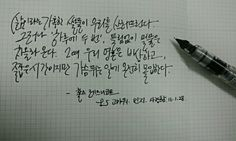 Korea calligraphy -by.Ho won's Dubu