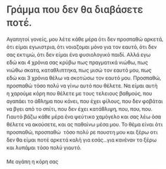 Greek Quotes, Great Words, Truths, Poems, Life Quotes, Sad, Queen, Thoughts, Feelings