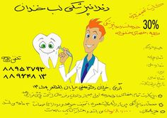 مرکز دندانپزشکی باباطاهر