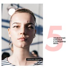 Взгляд на подиум: как будет выглядеть летний макияж в 2017 году - журнал о моде Hello style