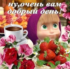 Friendship Quotes, Good Morning, Cards, Masha And The Bear, Quotes, Pictures, Buen Dia, Bonjour, Bom Dia