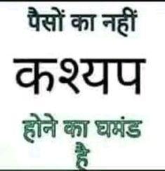 Munna maikal Desi Quotes, Hindi Quotes, Sayari Hindi, Lord Shiva Hd Wallpaper, Name Wallpaper, Gulzar Quotes, Education System, Morning Images, Attitude Quotes