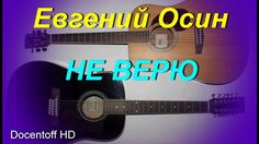 Евгений Осин - Не верю (Docentoff HD)