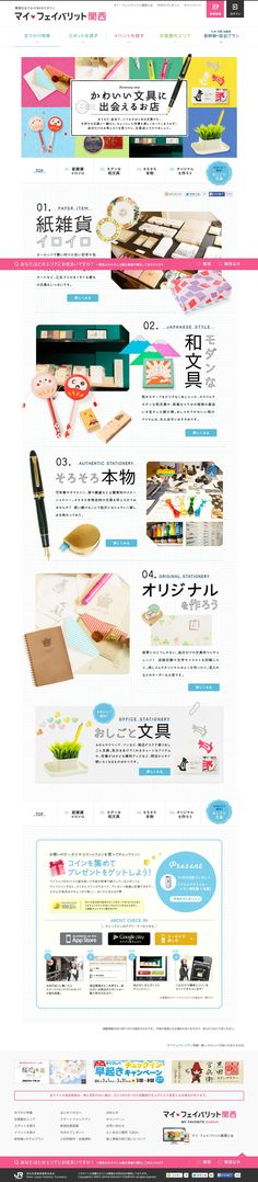 Schreibwaren Specials-My Feva Kansai - # Site Design, Ad Design, Layout Design, Magazin Design, Japanese Graphic Design, Japan Design, Ui Web, Web Layout, Web Banner