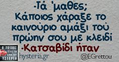 Greek Memes, Funny Greek, Greek Quotes, Funny Picture Quotes, Funny Photos, English Jokes, Funny Phrases, How To Be Likeable, Funny Facts