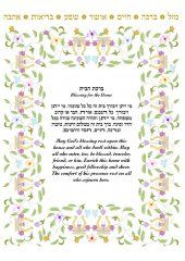 Celebration Judaica