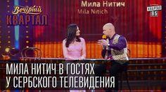 Вечерний Квартал - Мила Нитич в гостях у сербского телевидения , эфир от...