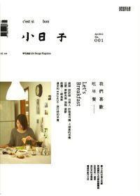 小日子雜誌:我們喜歡吃早餐