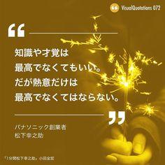 パナソニック創業者 松下幸之助の名言 #デザイン #グラフィックデザイン #アート #名言 #写真 #design #graphicdesign #art #photo
