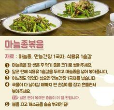 Vingle - 집밥 백선생 마늘쫑볶음 - 레시피