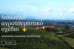 Διοικείτε τουριστικές μονάδες; Ευκαιρία για εκπαίδευση στην Τοσκάνη! | Laconialive.gr - Η ενημερωτική ιστοσελίδα της Λακωνίας, Νέα και ειδήσεις