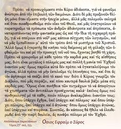Savior, Faith, Words, Quotes, Greek, Quotations, Salvador, Loyalty, Quote