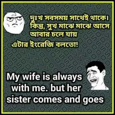 Short Jokes Funny, Bangla Quotes, Funny Images, Photo Editing, Memes, Scenery, Gallery, Flare, Humorous Pictures
