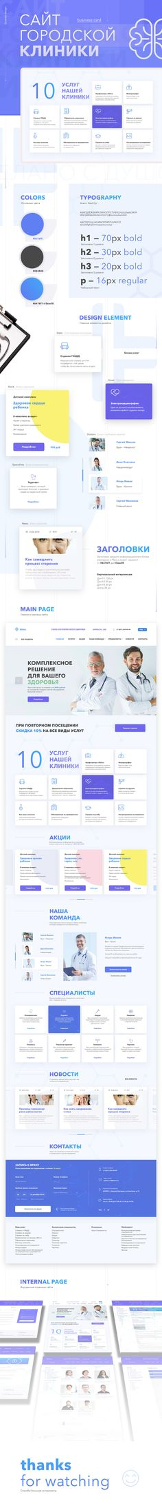 City clinic – Design on Behance App Landing Page, Clinic Design, Easy Jobs, Responsive Web Design, Showcase Design, App Design, Photoshop, Medical, City