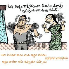 Telugu Cinema Funny