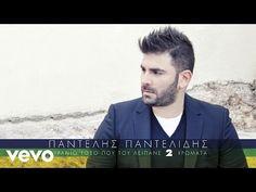 Oneiro Zw   Pantelis Pantelidis   Official Video Clip στίχοι) - YouTube