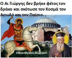 ΕΛΛΗΝΩΝ ΚΥΚΛΟΣ: Άγιος Γεώργιος: Τι ανθελληνικό και Εβραϊκό... θα α...