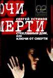 Стеклянный дом, или Ключи от смерти. Начните читать книги Устинов Сергей в электронной онлайн библиотеке booksonline.com.ua. Читайте любимые книги с мобильного или ПК бесплатно и без регистрации.