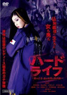 ハードライフ 暴走族 レディース 旧車 ティーンズロード 特攻の拓 湘南爆走族 < CD/DVD/ビデオ