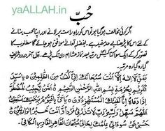 Wazifa to Create Love in Someone's Heart_yaALLAH.in