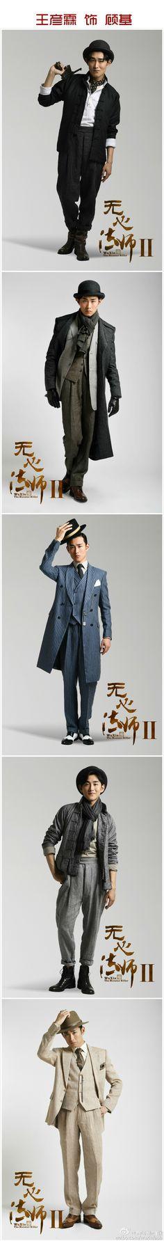 Wuxin: The Monster Killer 2 《无心法师2》 - Elvis Han, Li Lan Di, Ian Wang, Sebrina Chen, Mike D. Angelo, Damian Lau.