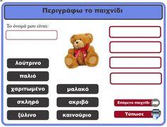 Online Games, Grammar, Crafts For Kids, Teacher, Education, Math, Classroom Ideas, Dyslexia, Crafts For Children