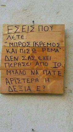 Funny Greek Quotes, Greek Memes, Funny Picture Quotes, Funny Images, Funny Photos, Funny Texts, Funny Jokes, Bring Me To Life, Important Quotes