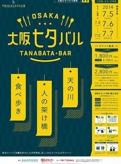 オシャレな七夕 - Google 検索