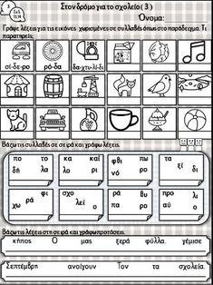 Φύλλα εργασίας και εποπτικό υλικό για τη γλώσσα του α΄ τεύχους της β΄… School Border, Special Education Teacher, Teaching Kids, Clip Art, Letters, Feelings, Greek, Letter, Lettering