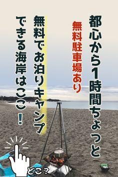Car Camper, Beach Camping, Hiking, Japan, Life, Outdoor, Walks, Outdoors, Outdoor Games