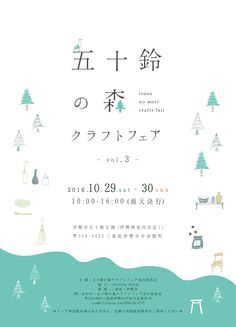 2016poster Poster Layout, Print Layout, Book Layout, Pop Design, Flyer Design, Layout Design, Japanese Poster Design, Japan Design, Graphic Design Posters