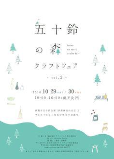2016poster Poster Layout, Poster Ads, Print Layout, Book Layout, Graphic Design Posters, Graphic Design Illustration, Pop Design, Flyer Design, Japanese Poster Design