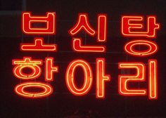 Bosintang Neon Sign - Cheonan, Korea - Neon Signs on Waymarking.com