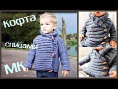 Вязаная кофта-куртка спицами для малыша!) МК!) - YouTube