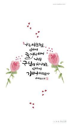 나는 여호와를 인하여 즐거워하며 나의 구원의 하나님을 인하여 기뻐하리로다 하박국 3장 18절[말씀 배경화... Diy Birthday, Birthday Cards, Bible Verse Calligraphy, Korean Quotes, Learn Korean, My Jesus, Christianity, Verses, Prayers