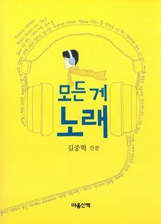 [책 읽는 라디오] 1016회 / 이제 사랑한다 말할까(11화) - (냄세나&이건치) - 『모든 게 노래』 김중혁 / *방송링크 ▶http://me2.do/xawreKkq