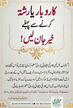 Try it may be it work Duaa Islam, Islam Hadith, Allah Islam, Islam Quran, Quran Quotes Love, Quran Quotes Inspirational, Ali Quotes, Qoutes, Islamic Phrases