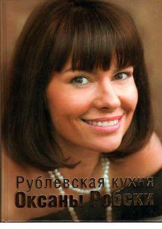 Робски о рублевская кухня оксаны робски 2006