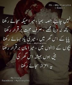 133 Best Bettiyan images in 2019 | Urdu quotes, Quotations