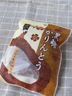 【南風堂】黒糖かりんとう