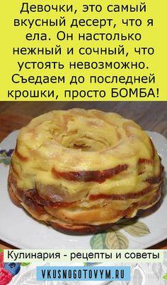 Съедаем до последней крошки, просто БОМБА! Just Desserts, Dessert Recipes, Vegan Recipes, Cooking Recipes, New Year's Food, Russian Recipes, Food Blogs, Food Photography, Food Porn