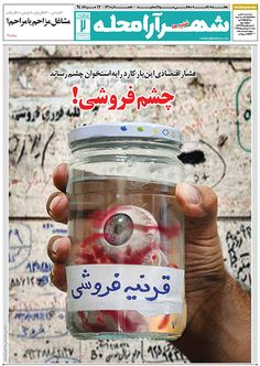 NCRI– Unbearable poverty has led one Iranian man in his thirties in north-east Iran to decide to sell one of his eyes in order to earn enough to be able to feed his children. While many struggling Iranians each day put up one of their kidneys fo...