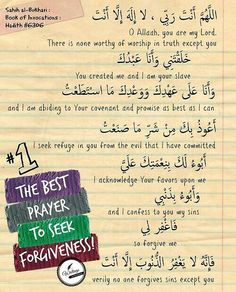 Prayer to seek forgiveness - Bukhari / Islam - Dua'a Islamic Teachings, Islamic Dua, Islamic Quotes, Islamic Prayer, Muslim Quotes, Quran Verses, Quran Quotes, Hindi Quotes, Arabic Quotes