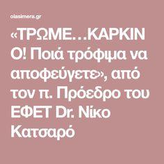 «ΤΡΩΜΕ…ΚΑΡΚΙΝΟ! Ποιά τρόφιμα να αποφεύγετε», από τον π. Πρόεδρο του ΕΦΕΤ Dr. Νίκο Κατσαρό Health, Health Care, Salud