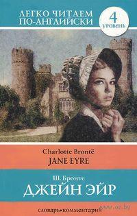 Jane Eyre. 4 уровень. Шарлотта Бронте
