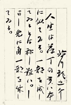 "Introduction of his own collection by AKUTAGAWA Ryunosuke (Japanese writer: 1892-1927) ""Life is like a book with missing pages. Can't be complete but can be whole."" 人生は落丁の多い本に似てゐる。一部を成してゐるとは称し難い。しかし兎に角一部を成してゐる。  芥川龍之介 Study Japanese, Japanese Words, Chinese Proverbs, Sign Writing, Japanese Calligraphy, Haiku, Tatoos, Countries, Poetry"