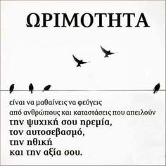 So true. Wise Quotes, Book Quotes, Words Quotes, Motivational Quotes, Inspirational Quotes, The Words, Greek Words, Cool Words, Funny Greek Quotes