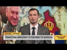 Доклад Балашова: Томислав Николич готов ввести войска - YouTube