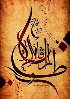 Arabic Calligraphy by Telpo.deviantart.com on @deviantART